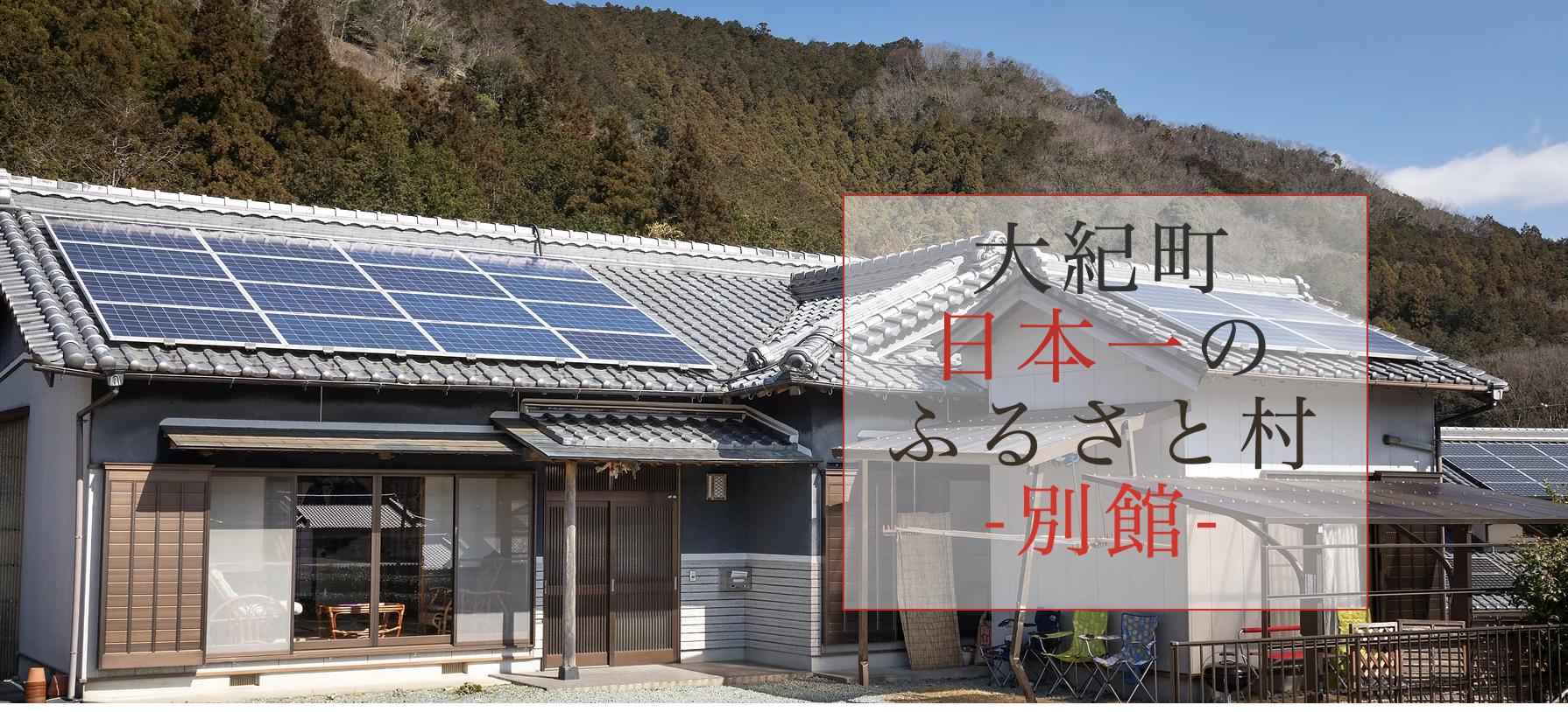大紀町日本一のふるさと村別館の外観